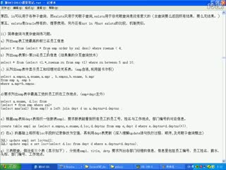 甲骨文OCP教程051—SQL語言(節選)