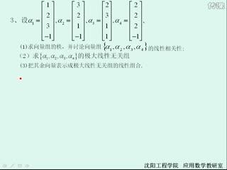 线性代数 第四章 向量组复习题