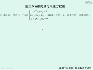 线性代数 第三章 方程组复习题
