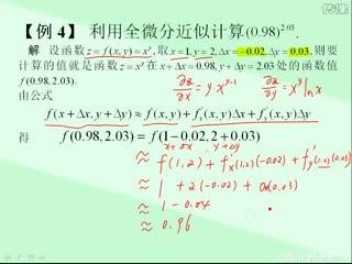 高等数学(二)第九章 全微分在近似计算中的应用 例5