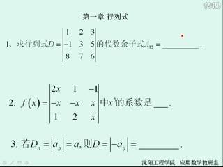 线性代数  第一章  行列式小题