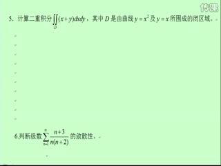 高等数学(二)期末卷  三、计算题56答案