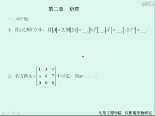 线性代数  第二章  矩阵小题