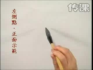 书法培训-北京诚敬仁永字八法教学视频七:左侧点