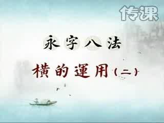 书法培训-北京诚敬仁永字八法教学视频十三:横的运用二
