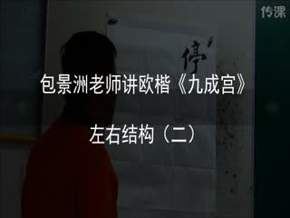 包景洲老師講歐楷書法《九成宮》——左右結構(二)
