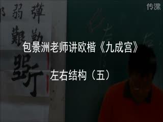 包景洲老师讲欧楷书法《九成宫》——左右结构(五)
