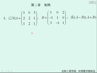 线性代数 第二章 矩阵复习题