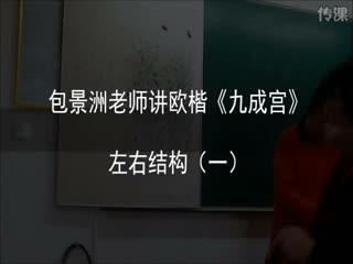 包景洲老师讲欧楷书法《九成宫》——左右结构(一)