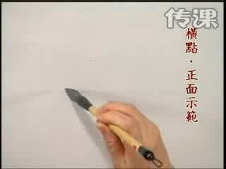 书法培训-北京诚敬仁永字八法教学视频六:横点