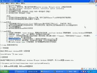 甲骨文OCP教程053—Oracle数据库管理 备份恢复(节选)