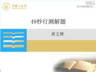 公務員考試49秒行測解題【三劍客】元月14日