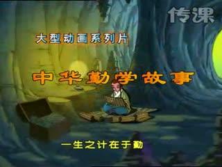 《古代勤学故事---王十朋苦学书法》