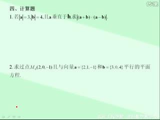 高等数学(二) 第八章 空间解析几何与向量代数 四、计算题1、2