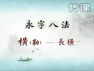 书法培训-北京诚敬仁永字八法教学视频十一:长横