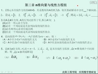 线性代数  第四章 n维向量与线性方程组小题