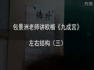 包景洲老師講歐楷書法《九成宮》——左右結構(三)?