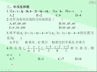 高等數學(二) 第八章 空間解析幾何與向量代數 三、選擇題