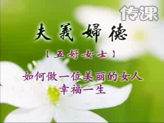 北京诚敬仁家庭教育课程:如何做一位美丽的女人