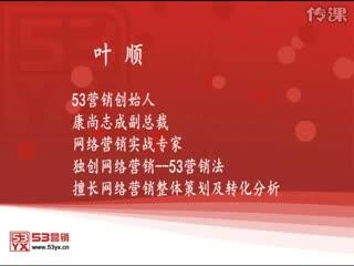 全面認識網絡營銷_網絡營銷學習53營銷法介紹-搜營美網校