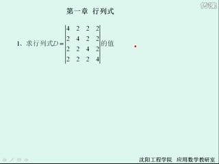 线性代数  第一章 行列式复习题