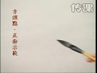 书法培训-北京诚敬仁永字八法教学视频四:方头点