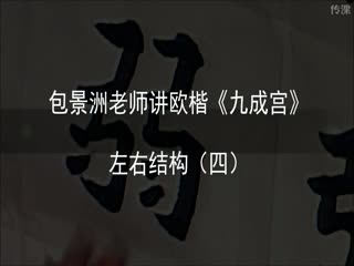 包景洲老师讲欧楷书法《九成宫》——左右结构(四)