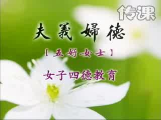 北京诚敬仁家庭教育课程:女子四德教育