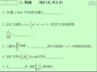 高等数学(二)期末卷 二、填空题答案