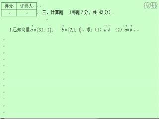 高等数学(二)期末卷  三、计算题1234答案