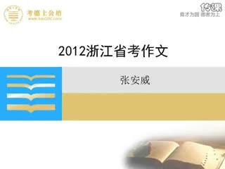公務員考試申論好作文【張安威】元月15日