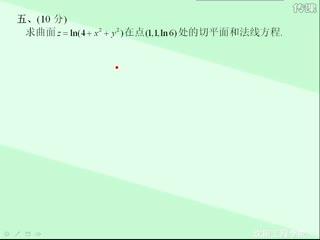 高等数学(二)第九章 多元函数微分法及应用 应用题