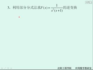 线性代数与积分变换  第三题