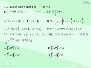 高等数学(二)第十章 二重积分 选择题答案
